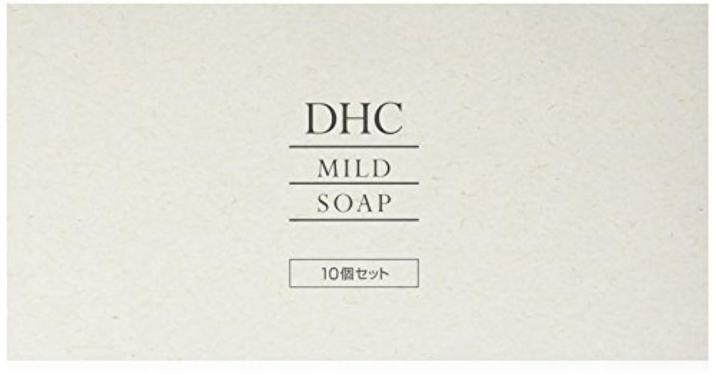 気味の悪いくつろぎ想像するDHCマイルドソープ10個セット