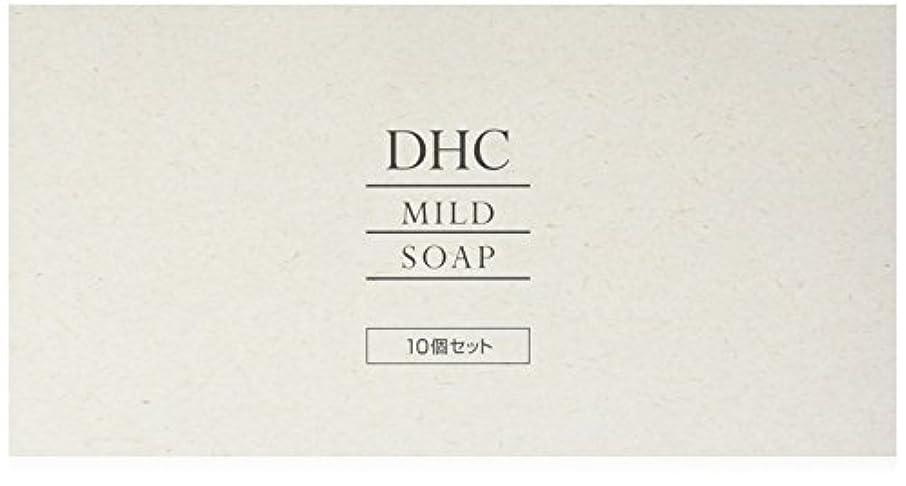 DHCマイルドソープ10個セット