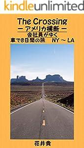 The Crossing ーアメリカ横断ー: 会社員がゆく 車で8日間の旅 NY~LA (ゴートラベルブックス)