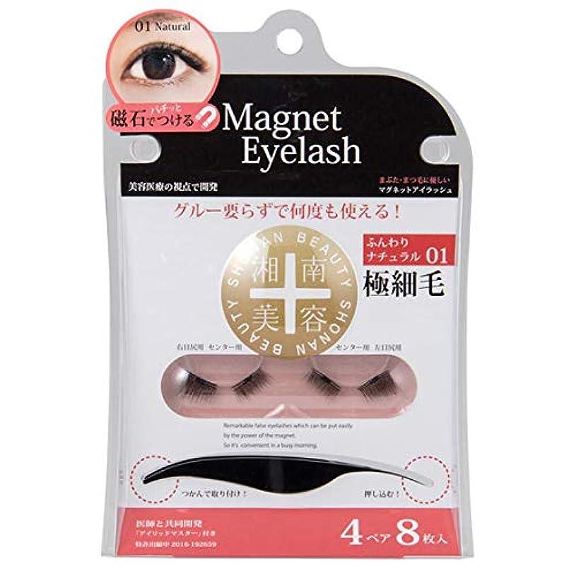 有能な楕円形ショップ湘南美容 マグネットアイラッシュ 01 ふんわりナチュラル