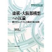 虚構・大阪都構想への反論―橋下ポピュリズムと都市主権の対決 (地方自治ジャーナルブックレット)