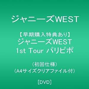 【早期購入特典あり】ジャニーズWEST 1st Tour パリピポ(初回仕様)(A4サイズクリアファイル付) [DVD]