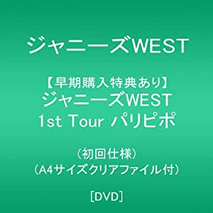 【メーカー特典あり】ジャニーズWEST 1st Tour パリピポ(初回仕様)(A4サイズクリアファイル付) [DVD]