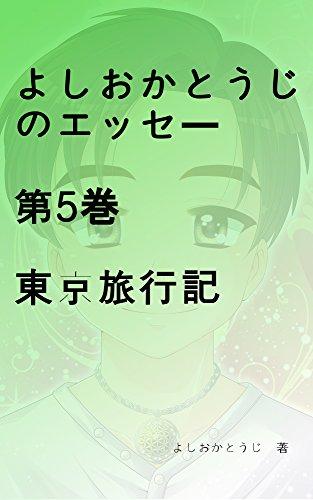 よしおかとうじのエッセー第5巻 ~東京旅行記~の詳細を見る