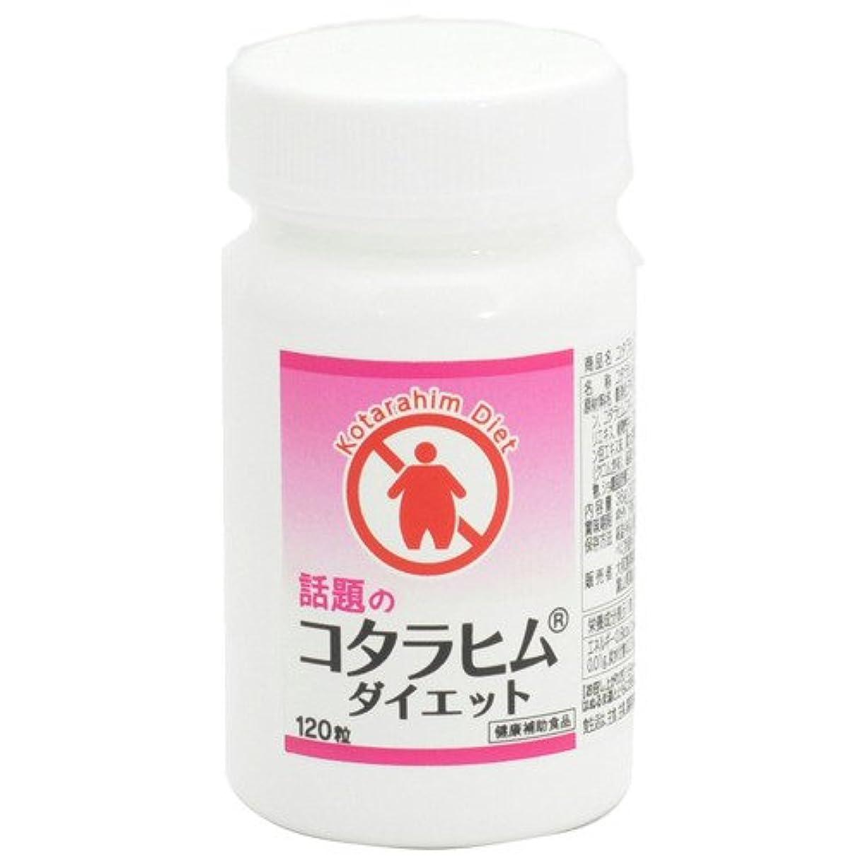 トラクター土曜日追記コタラヒムダイエット 120粒