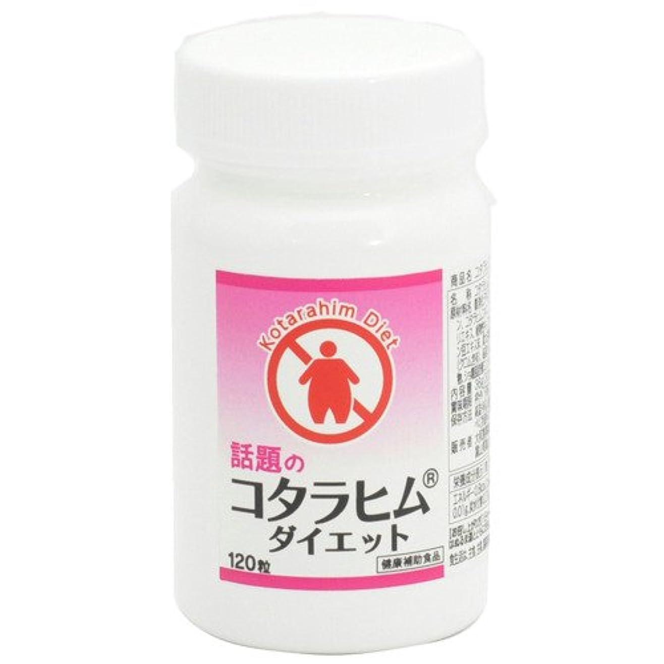 賞トラブルラックコタラヒムダイエット 120粒
