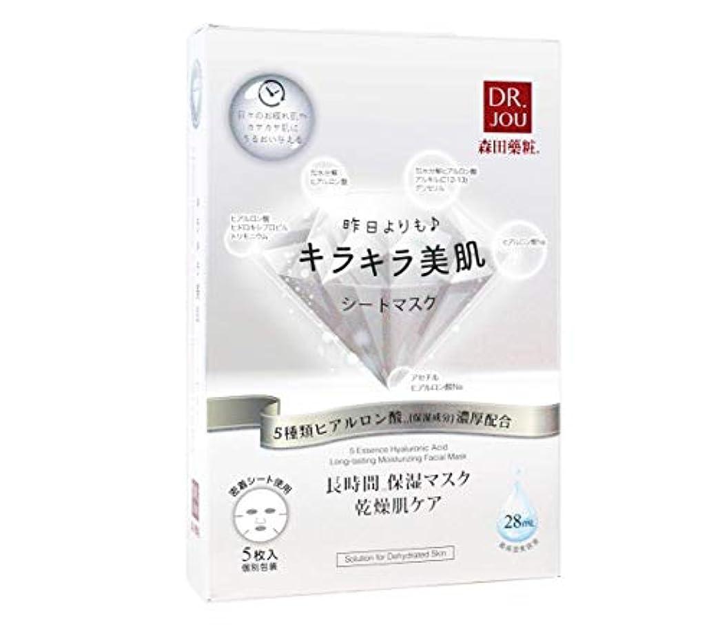 パートナー取り扱い縞模様の《 森田薬粧 DR.JOU 》 キラキラ美肌シートマスク(5枚)