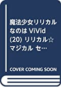 魔法少女リリカルなのはViVid (20) リリカル☆マジカル セットアップポスター付特装版 (角川コミックス・エース)