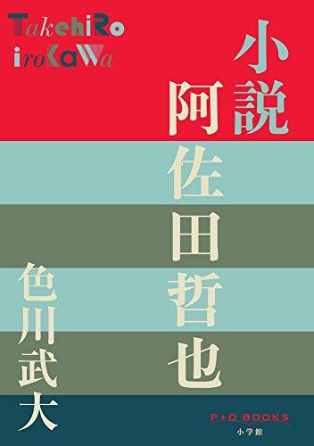 小説 阿佐田哲也 (P+D BOOKS)