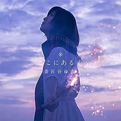 Forget-me-not♪番匠谷紗衣のCDジャケット