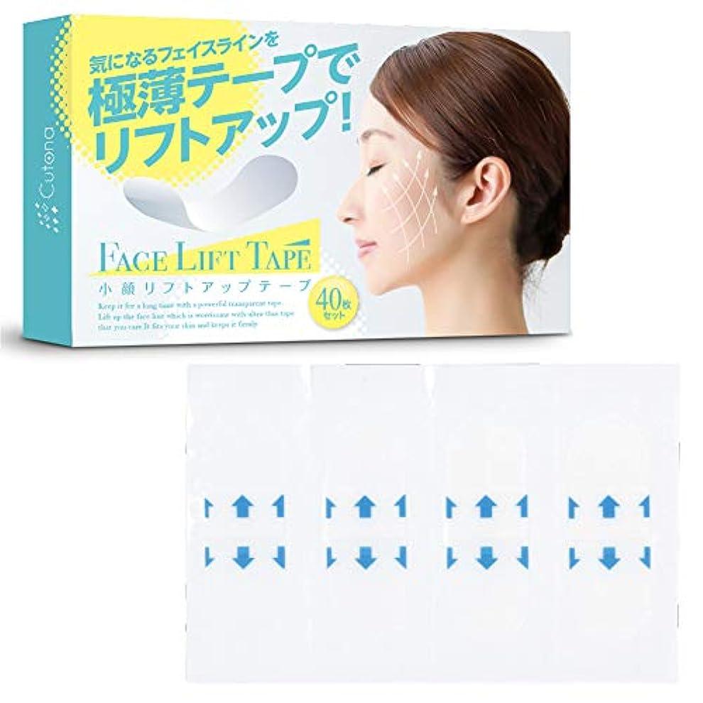 突進卵絵Cutona(キュトナ) リフトアップテープ 小顔テープ ほうれい線 小顔 40枚入り【超強力テープでコスプレにも最適】