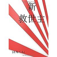 新・救世主! (∞books(ムゲンブックス) - デザインエッグ社)