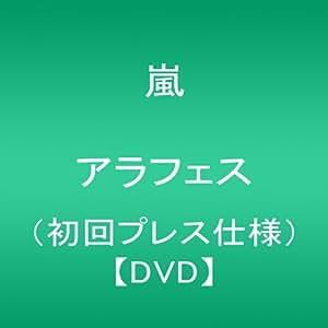 ARASHI アラフェス(初回プレス仕様) [DVD]