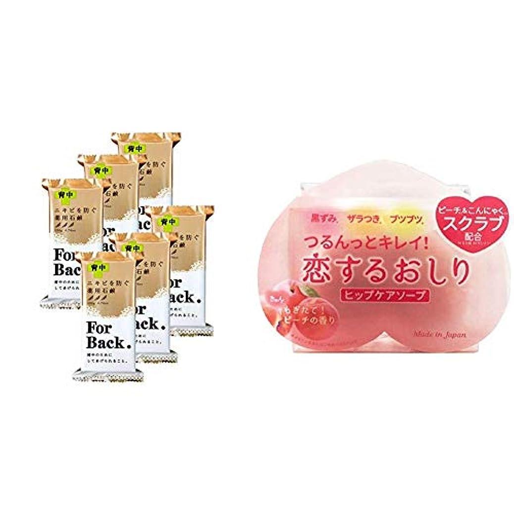 規模トーク発掘するペリカン石鹸 薬用石鹸 ForBack 135g×6個 & 恋するおしり ヒップケアソープ 単品 80g