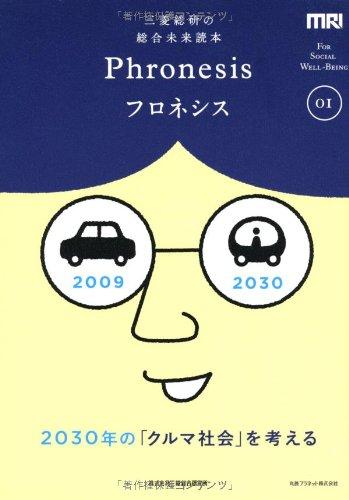 三菱総研の総合未来読本 Phronesis『フロネシス』〈01〉2030年の「クルマ社会」を考える (フロネシス 1)