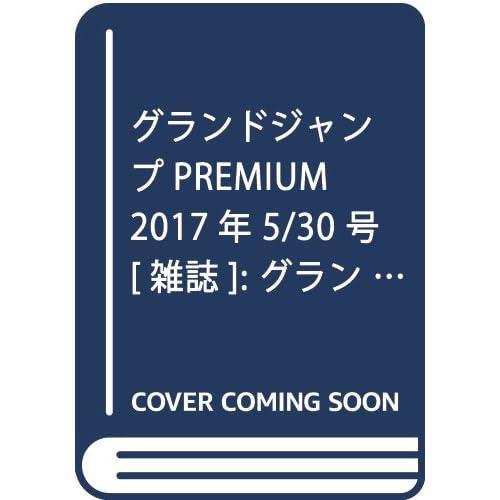 グランドジャンプPREMIUM 2017年 5/30 号 [雑誌]: グランドジャンプ 増刊