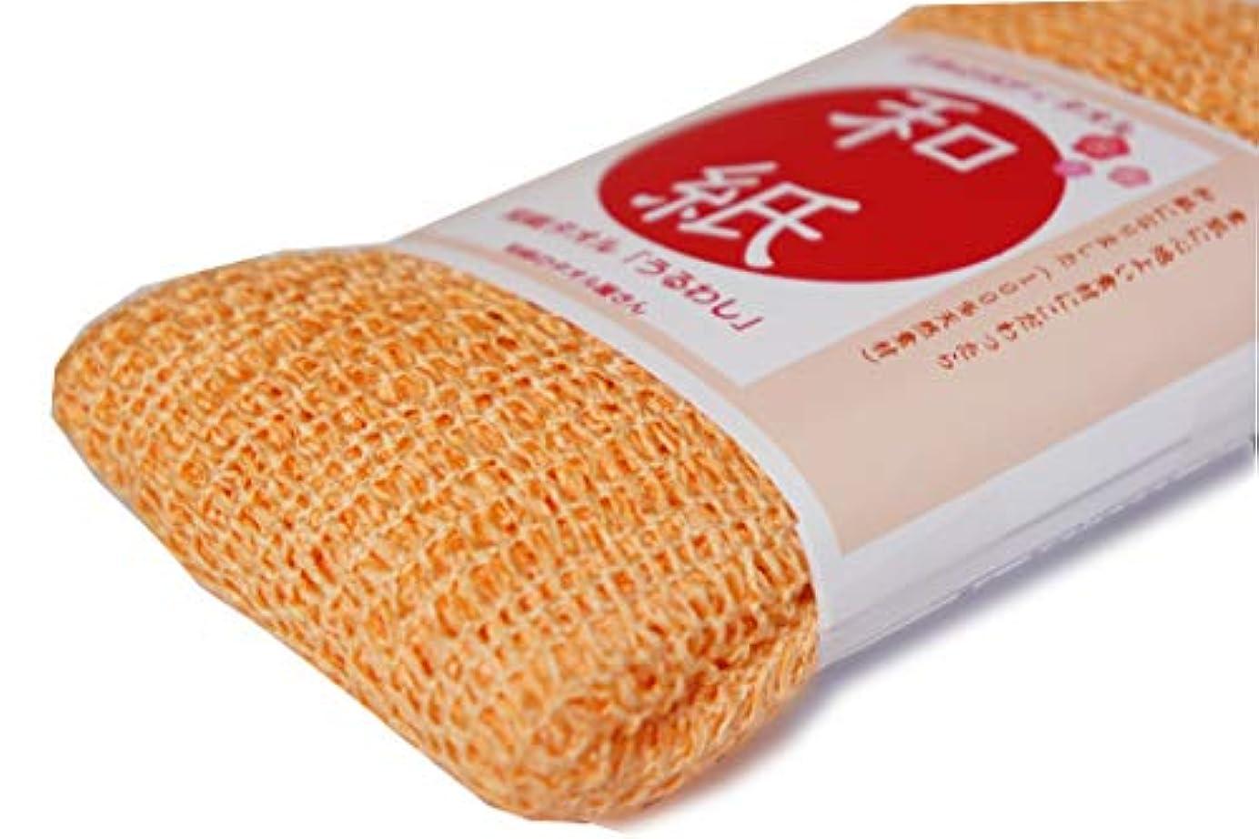 リスキーなお勧めトラップ和紙タオル 「うるわし」は石けんなしでも皮脂汚れ、角質、体臭すっきり和紙のボディタオル 速乾衛生的:オレンジ 安心と実績の製造直売