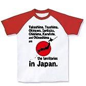 竹島・対馬・沖縄・尖閣・千島・樺太・沖ノ島は、日本の領土です。(英文) ラグランTシャツ(ホワイト×レッド) M