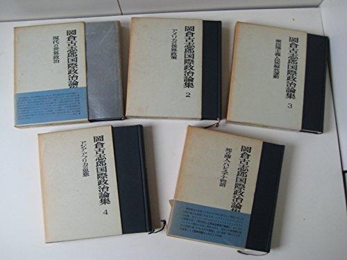 岡倉古志郎国際政治論集〈第1巻〉現代の世界政治 (1968年)の詳細を見る