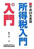 所得税入門の入門〈平成24年度版〉 (-)