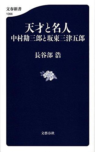 天才と名人 中村勘三郎と坂東三津五郎 (文春新書)