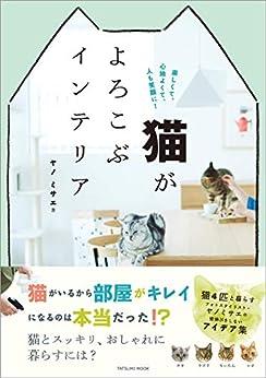 [ヤノ ミサエ]の猫がよろこぶインテリア