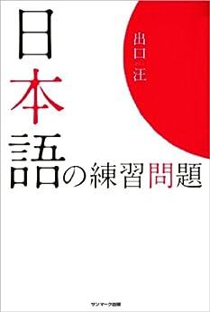 [出口 汪]の日本語の練習問題