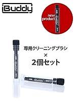 【 iBuddy ( アイバディ )専用】クリーニング ブラシ 2個セット
