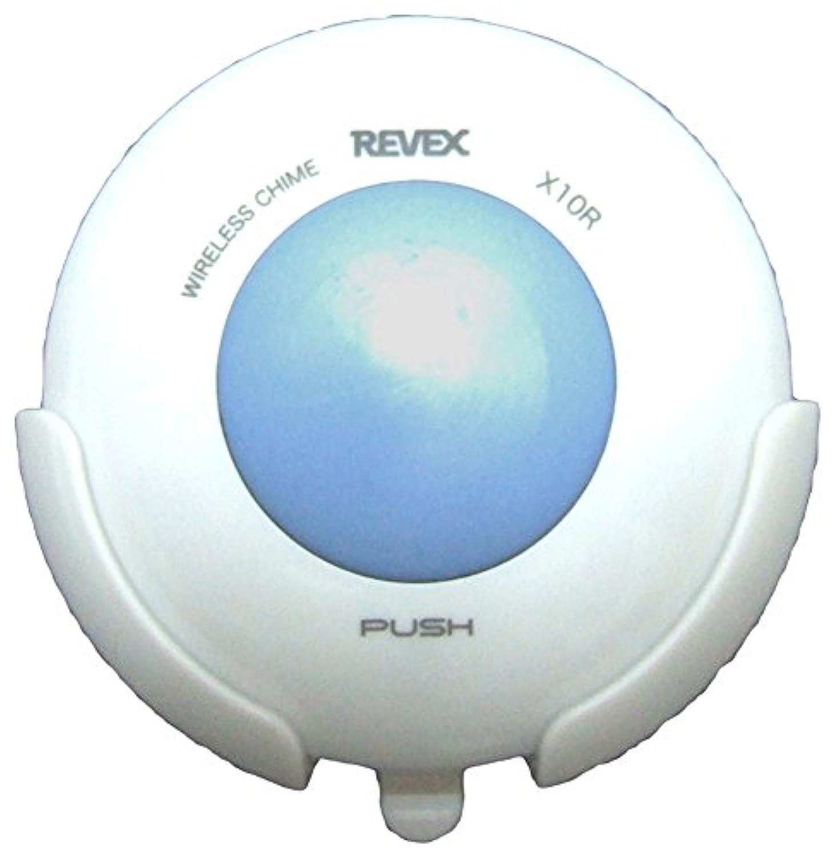 リーベックス Xシリーズ ワイヤレス 防水型押しボタン送信機 白 (送信機) チャイム 呼び鈴 インターホン 玄関 介護 お風呂場 防水 X10R