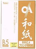 SAKAEテクニカルペーパー OA和紙 大礼紙80g/m2 厚口130ミクロン B5 25枚 ピンク B5-WA-P