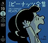 完全版 ピーナッツ全集 19: スヌーピー1987~1988