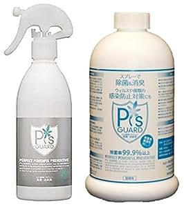 ピーズガード 300mlスプレー(ミストタイプ)1本 + 800ml詰替用ボトル 1本 セット 強力除菌消臭剤セット