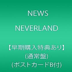 【早期購入特典あり】NEVERLAND(通常盤)(ポストカードB付)
