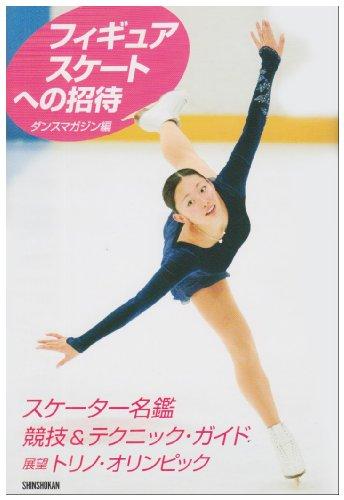 フィギュアスケートへの招待 (エトワールブックス)の詳細を見る
