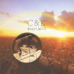 C&K「愛を浴びて、僕がいる」のCDジャケット