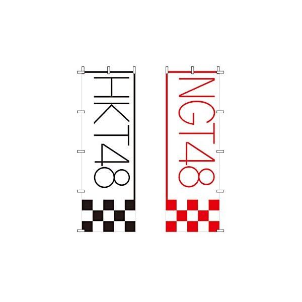 HKT48 vs NGT48 さしきた合戦 D...の紹介画像2