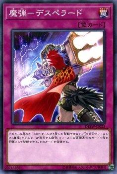 魔弾-デスペラード ノーマル 遊戯王 デッキビルドパック スピリット・ウォリアーズ dbsw-jp025