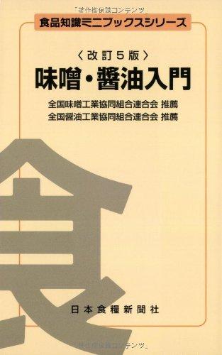 味噌・醤油入門 (食品知識ミニブックスシリーズ)