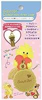 Suzy's Zoo クッキーミニフリーケース ボールチェーン&クリップ付 Witzy YSC-550