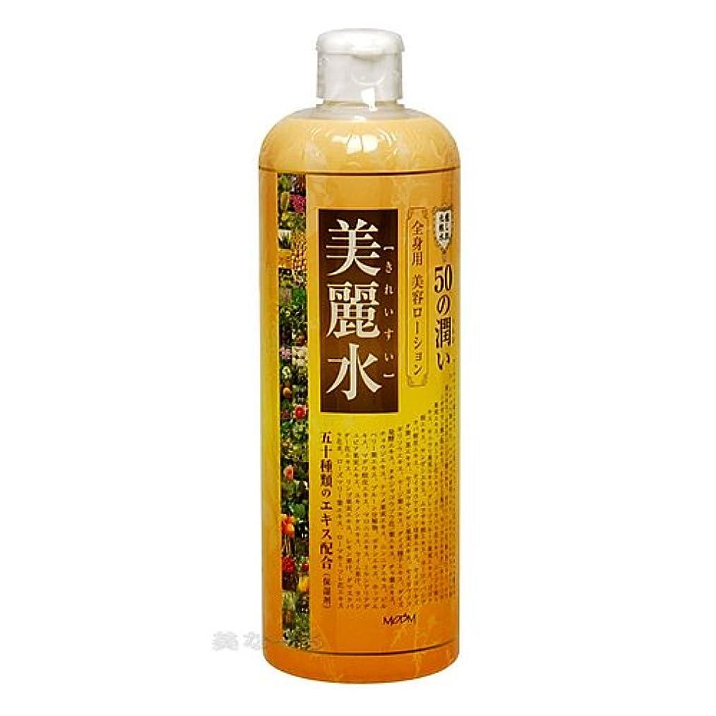 モデム ナチュラルウォーター50 【美麗水】