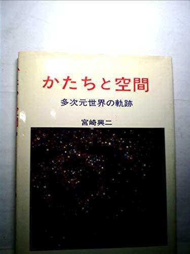かたちと空間—多次元世界の軌跡 (1983年)