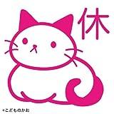 スケジュール浸透印スタンプ休みでやることがない猫(インク:ピンク)(0556-606) こどものかお