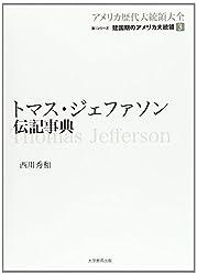 トマス・ジェファソン伝記事典 (アメリカ歴代大統領大全 第 1シリーズ 建国期のアメリカ大統領 第 3)