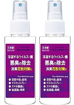 [2本セット][新聞記事掲載商品] ウイルス 花粉対策 浮遊するウイルス・菌 悪臭の除去 ウイルスバリア +3S プレミアム シリーズ 空間散布 マスク スマホ画面 加湿器に 100ML 日本製