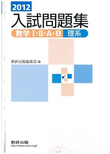 数学IIIAB入試問題集理系(上) 2012年の詳細を見る