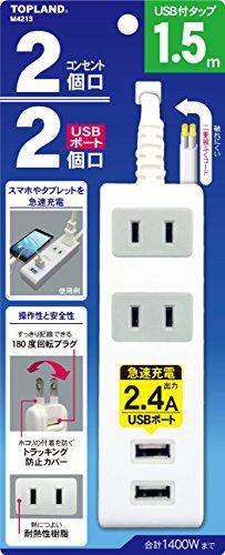 TOPLAND(トップランド)『USB付きタップ1.5m (M4213)』