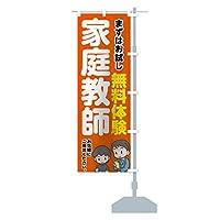 家庭教師 のぼり旗 サイズ選べます(スリム45x180cm 右チチ)