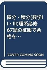 微分・積分(数学II・III)理系必修67題の征服で合格を決める (シグマベスト―大学入試の得点源) 単行本