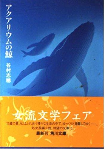 アクアリウムの鯨 (角川文庫)の詳細を見る