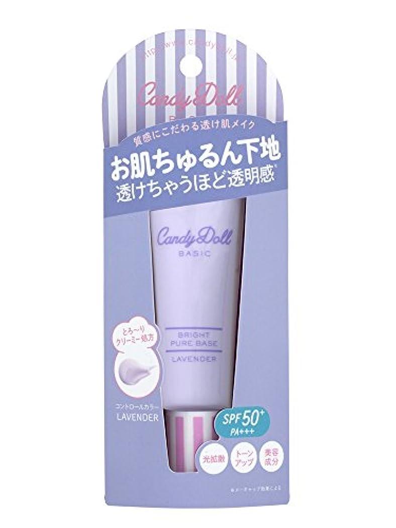 処方安西副産物CandyDoll ブライトピュアベース<ラベンダー>